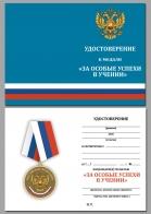 """Бланк удостоверения к медали """"За особые успехи в учении"""""""