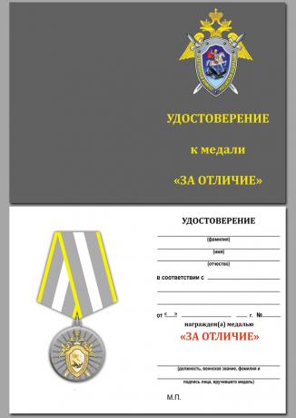 """Бланк удостоверения к медали """"За отличие"""" (СК России)"""