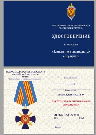 """Бланк удостоверения к медали """"За отличие в специальных операциях"""""""