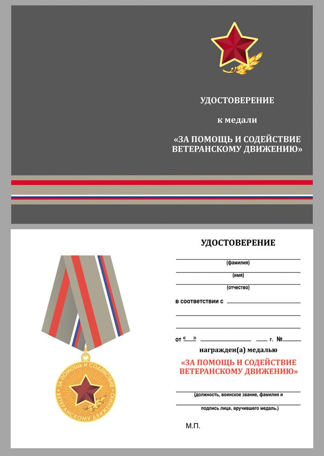 """Бланк удостоверения к медали """"За помощь и содействие ветеранскому движению"""""""
