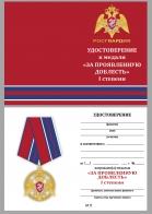 """Бланк удостоверения к медали """"За проявленную доблесть"""" 1 степени"""