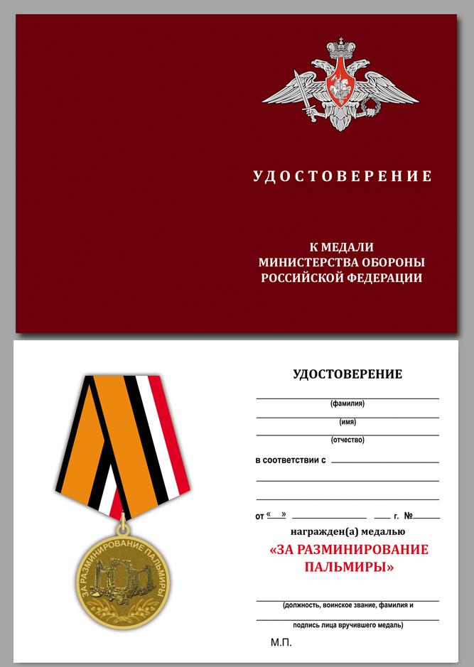 """Бланк удостоверения к медали """"За разминирование Пальмиры"""""""