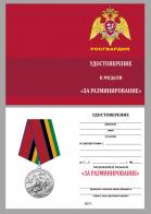 """Бланк удостоверения к медали """"За разминирование"""" (Росгвардии)"""