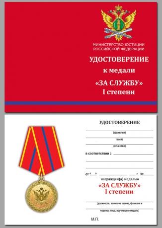 """Бланк удостоверения к медали """"За службу"""" 1 степени Минюст России"""