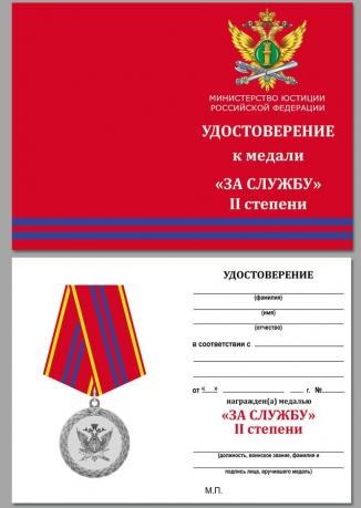 """Бланк удостоверения к медали """"За службу"""" 2 степени"""