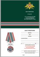 """Бланк удостоверения к медали """"За службу на границе"""" (1 Сортавальский ПогО)"""