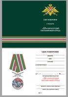 """Бланк удостоверения к медали """"За службу на границе"""" (10 Хичаурский ПогО)"""