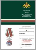 """Бланк удостоверения к медали """"За службу на границе"""" (101 Алакурттинский ПогО)"""