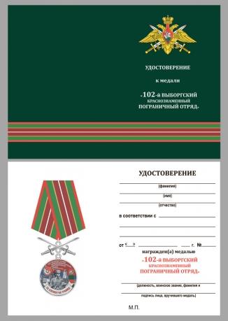 """Бланк удостоверения к медали """"За службу на границе"""" (102 Выборгский ПогО)"""