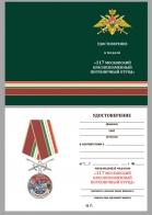 """Бланк удостоверения к медали """"За службу на границе"""" (117 Московский ПогО)"""