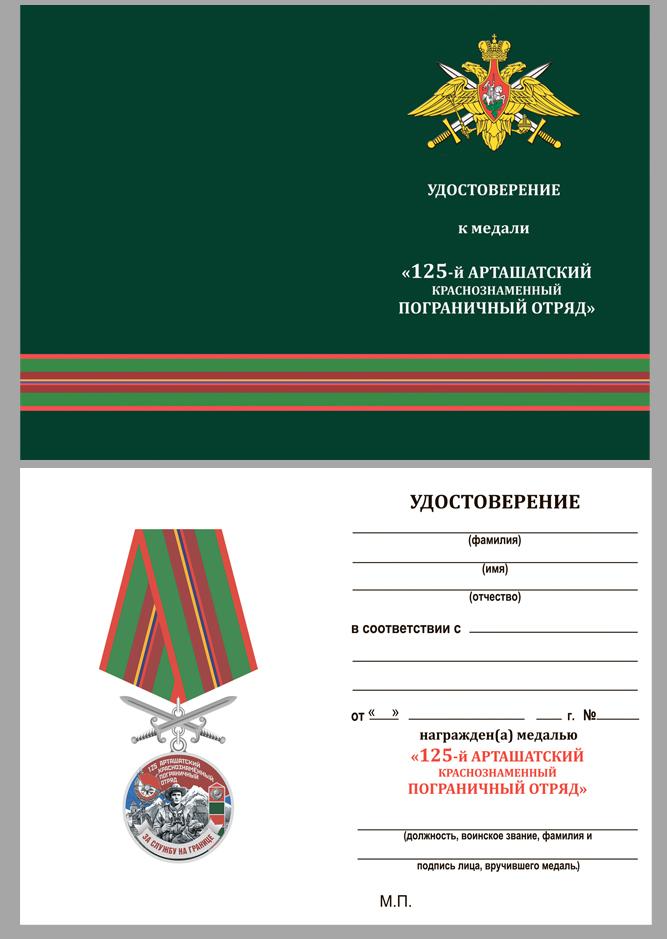 """Бланк удостоверения к медали """"За службу на границе"""" (125 Арташатский ПогО)"""