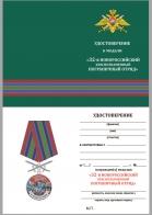 """Бланк удостоверения к медали """"За службу на границе"""" (32 Новороссийский ПогО)"""