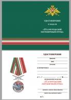 """Бланк удостоверения к медали """"За службу на границе"""" (35 Мургабский ПогО)"""