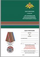 Бланк удостоверения к медали За службу на границе (43 Пришибский ПогО)