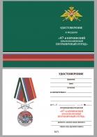 """Бланк удостоверения к медали """"За службу на границе"""" (47 Керкинский ПогО)"""