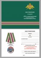 """Бланк удостоверения к медали """"За службу на границе"""" (55 Сковородинский ПогО)"""