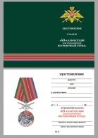 """Бланк удостоверения к медали """"За службу на границе"""" (60 Камчатский ПогО)"""