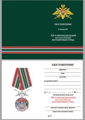 """Бланк удостоверения к медали """"За службу на границе"""" (63 Биробиджанский ПогО)"""