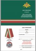 """Бланк удостоверения к медали """"За службу на границе"""" (66 Хорогский ПогО)"""