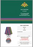 """Бланк удостоверения к медали """"За службу на границе"""" (73 Ребольский ПогО)"""