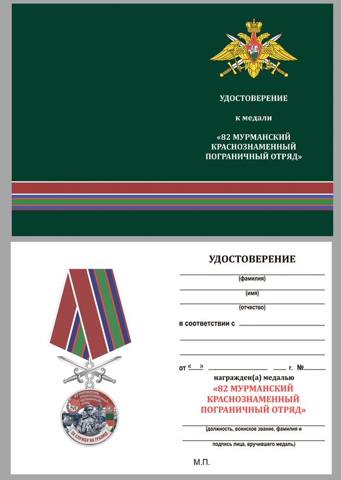 """Бланк удостоверения к медали """"За службу на границе"""" (82 Мурманский ПогО)"""