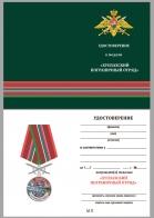 """Бланк удостоверения к медали """"За службу на границе"""" (Хунзахский ПогО)"""