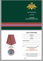 """Бланк удостоверения к медали """"За службу на границе"""" (Ошский ПогО)"""