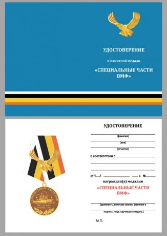 """Бланк удостоверения к медали """"За службу Отечеству"""" Специальные части ВМФ"""