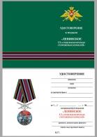 """Бланк удостоверения к медали """"За службу в 13-ой ОБрПСКР Ленинское"""""""