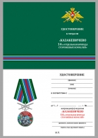 """Бланк удостоверения к медали """"За службу в 14-ой ОБрПСКР Казакевичево"""""""
