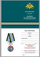 """Бланк удостоверения к медали """"За службу в 16-ой ОБрПСКР Находка"""""""