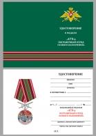 """Бланк удостоверения к медали """"За службу в 479 ПООН"""""""