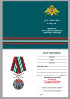 """Бланк удостоверения к медали """"За службу в 49-ом ОДнПСКР Полесск"""""""