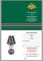 """Бланк удостоверения к медали """"За службу в 8-ой ОБСКР Малокурильское"""""""