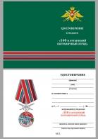 """Бланк удостоверения к медали """"За службу в Ахтынском пограничном отряде"""""""