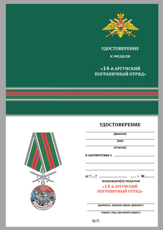 """Бланк удостоверения к медали """"За службу в Аргунском пограничном отряде"""""""