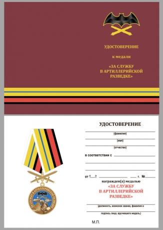 """Бланк удостоверения к медали """"За службу в артиллерийской разведке"""""""