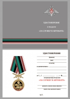 """Бланк удостоверения к медали """"За службу в Автобате"""""""