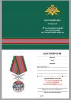 """Бланк удостоверения к медали """"За службу в Бахарденском пограничном отряде"""""""