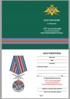 """Бланк удостоверения к медали """"За службу в Батумском пограничном отряде"""""""