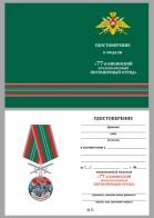 """Бланк удостоверения к медали """"За службу в Бикинском пограничном отряде"""""""