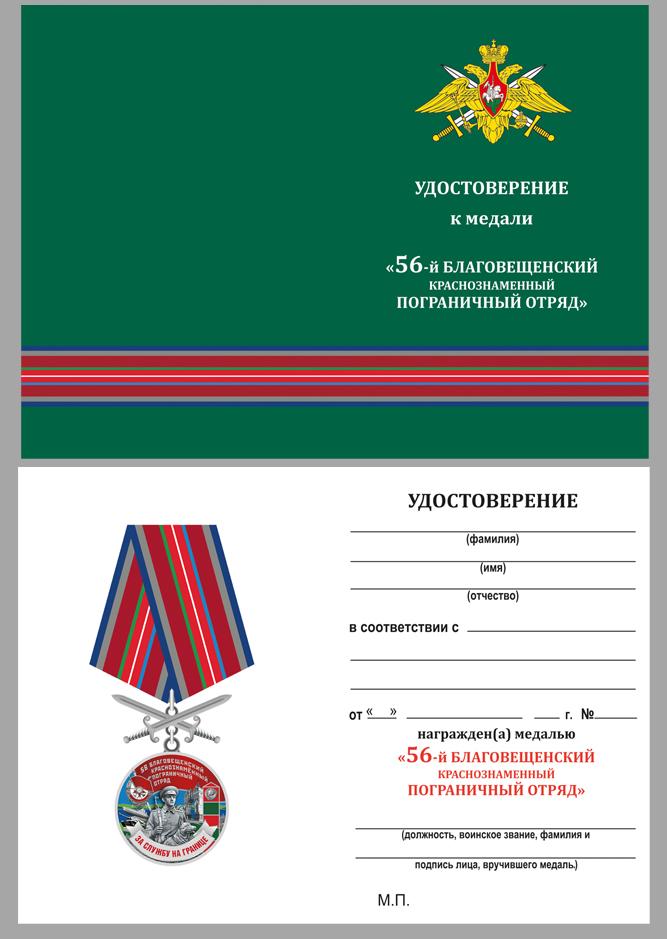 """Бланк удостоверения к медали """"За службу в Благовещенском пограничном отряде"""""""