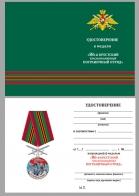 """Бланк удостоверения к медали """"За службу в Брестском пограничном отряде"""""""