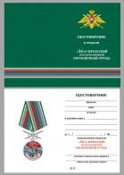 """Бланк удостоверения к медали """"За службу в Черкесском пограничном отряде"""""""