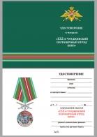"""Бланк удостоверения к медали """"За службу в Чунджинском пограничном отряде"""""""
