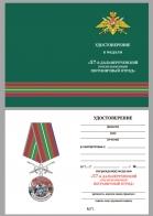 """Бланк удостоверения к медали """"За службу в Дальнереченском пограничном отряде"""""""