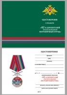 """Бланк удостоверения к медали """"За службу в Дербентском пограничном отряде"""""""