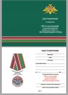 """Бланк удостоверения к медали """"За службу в Хасанском пограничном отряде"""""""