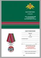 """Бланк удостоверения к медали """"За службу в Каахкинском пограничном отряде"""""""