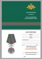 """Бланк удостоверения к медали """"За службу в Каспийском пограничном отряде"""""""